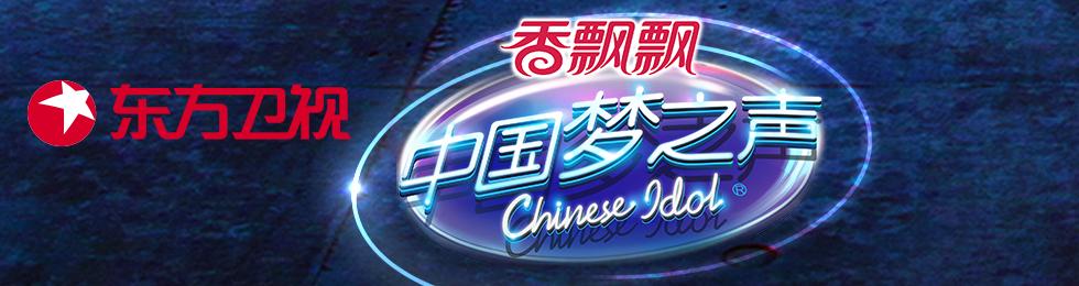 > 中国梦之声 第2季