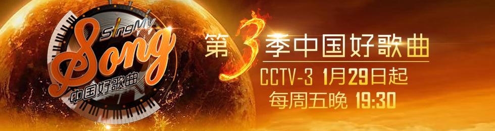 > 中国好歌曲 第3季