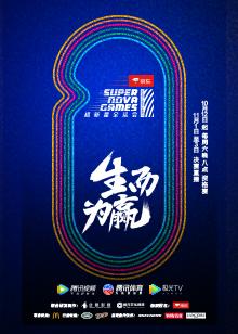 超新星全运会第二季海报剧照