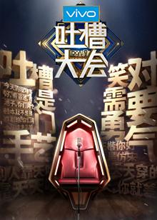 吐槽大会[2018](综艺)