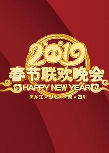 """""""东西南北中,美好中国年""""2019春节联欢晚会海报剧照"""