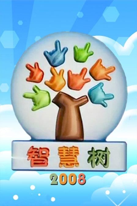 小小智慧树 2008