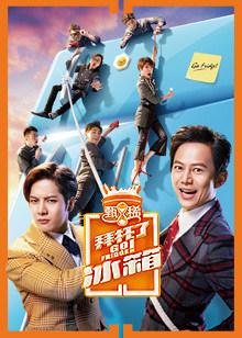 拜托了冰箱中国版第3季/拜托了冰箱3