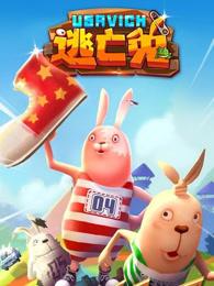越狱兔第二季国�_越狱兔15季手游 2017