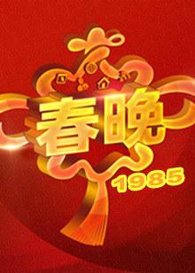 1985央视春晚海报剧照
