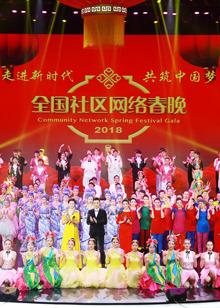 2018狗年湖北社区网络春晚海报剧照