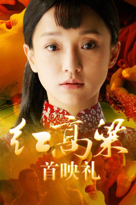 《红高粱》首映礼 2014