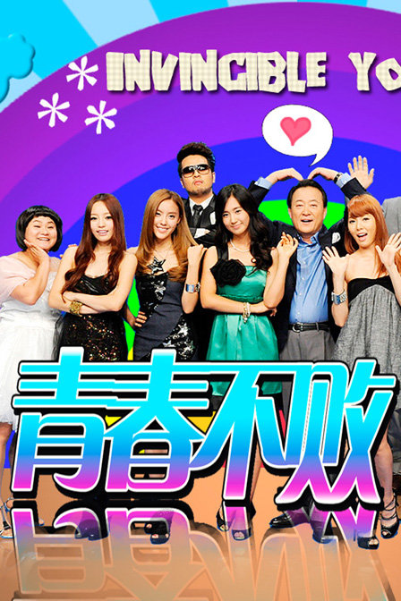 青春不败 第一季-综艺-腾讯视频