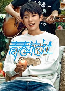青春旅社(2017)