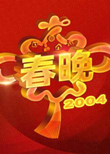 2004央视春晚