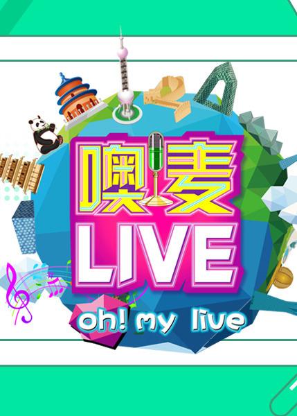 噢!麦live