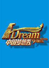 中国梦想秀 第9季