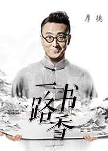 一路书香[2017](综艺)