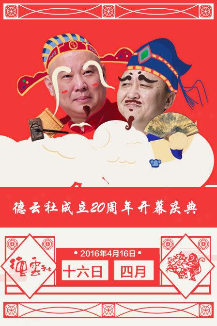 德云社成立20周年开幕庆典 2018