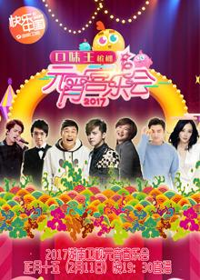 2017湖南卫视元宵喜乐会