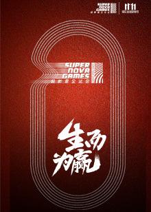 超新星全运会[2019]海报剧照