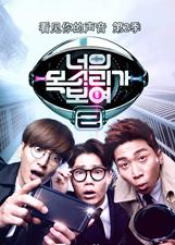 看見你的聲音 韓國版 第2季