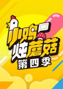 小鸡炖蘑菇 第4季