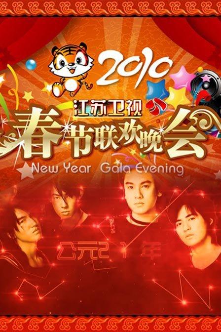 江苏卫视春节联欢晚会 2010图片
