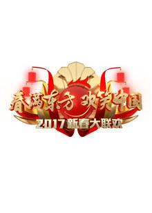东方卫视财经栏目_2017鸡年东方卫视春晚