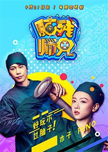 脑残师兄(2017)