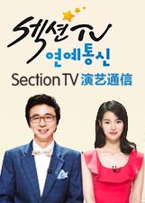 SectionTV 演艺通信