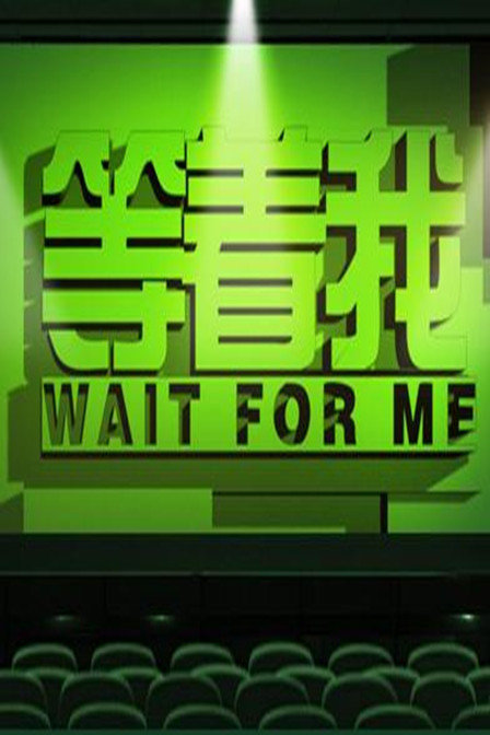 等着我 2015-综艺-腾讯视频
