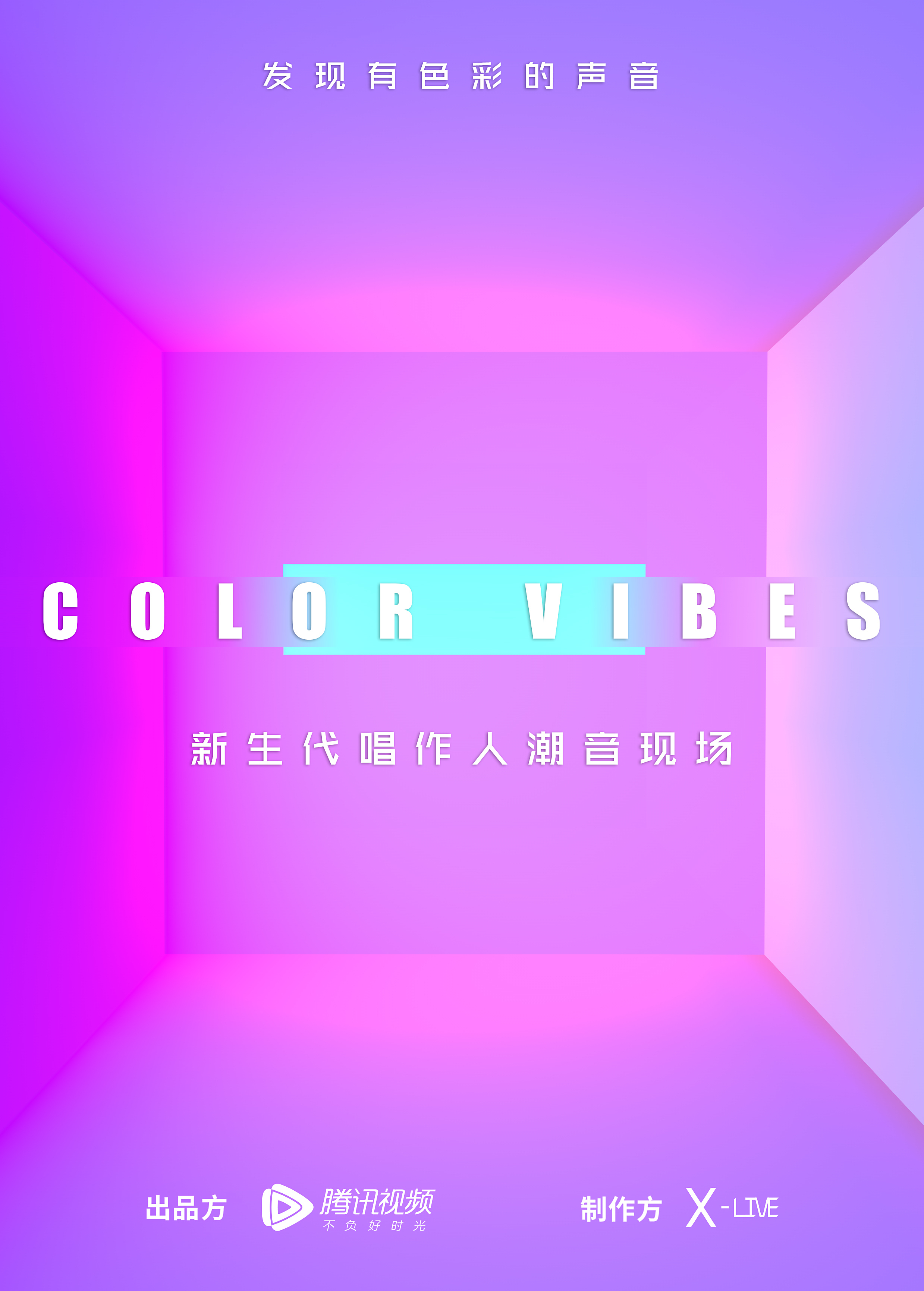 COLOR VIBES 第1季