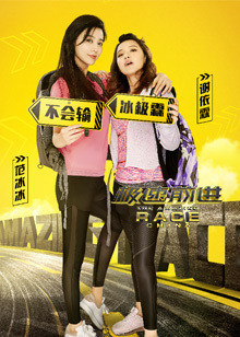 极速前进中国版第四季