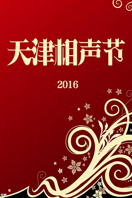 天津相声节 2016