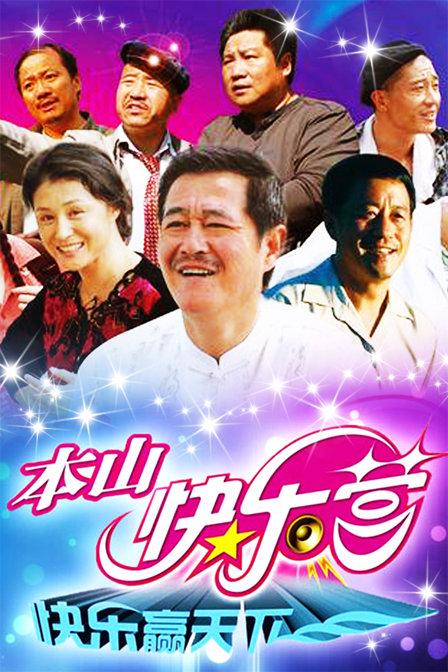 本山快乐营(待删除) 2013
