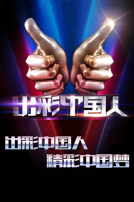 出彩中国人 第2季