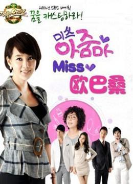 Miss欧巴桑/Miss大嫂