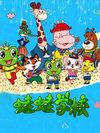 青蛙王子之蛙蛙魔法学校