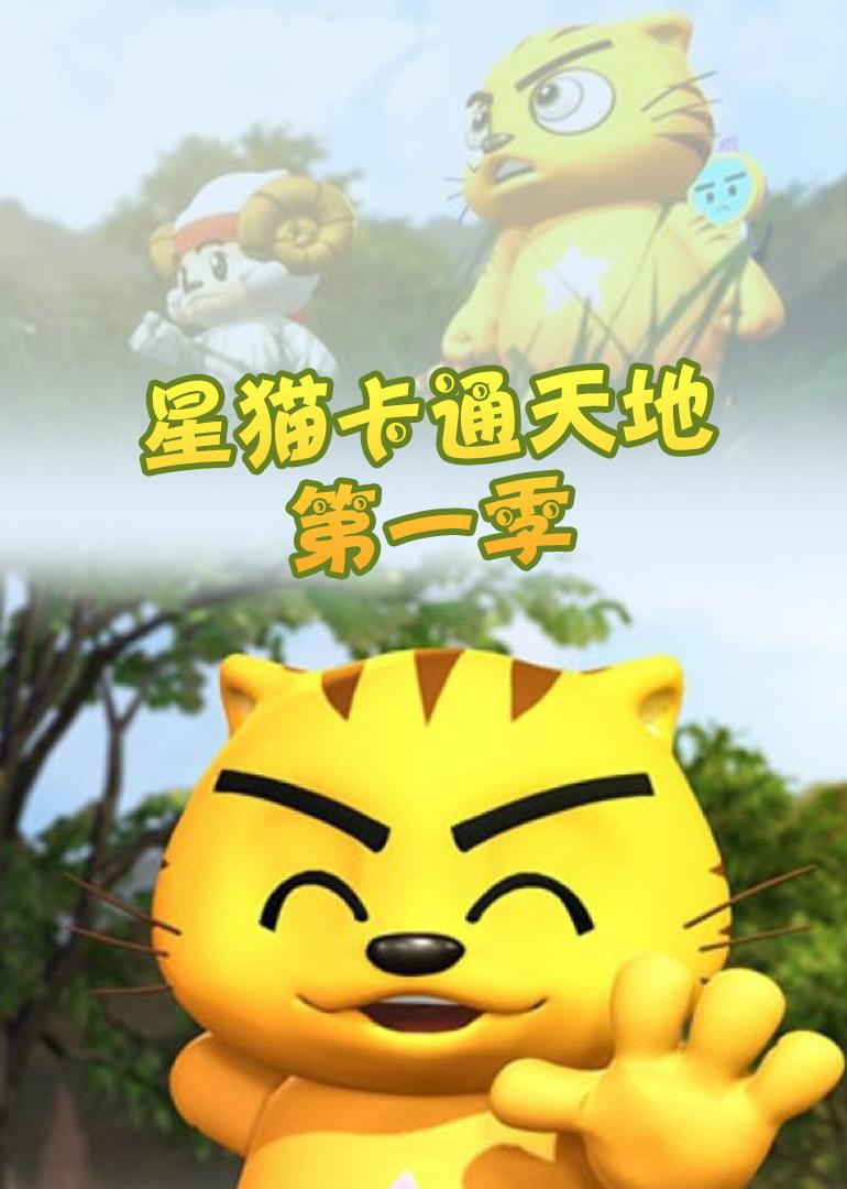 星猫卡通天地 第一季