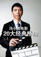 《冯小刚电影20大桥段》海报