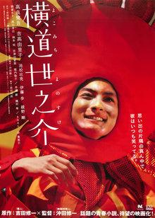 那年遇上世之介/横道世之介(A Story of Yonosuke)02