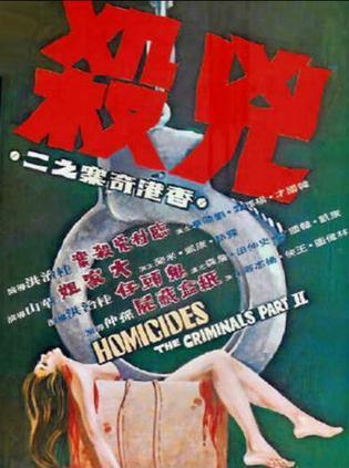 香港奇案之强奷电_香港奇案之二:凶杀