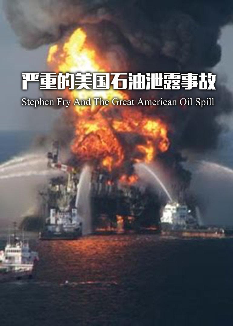 严重的美国石油泄露事故