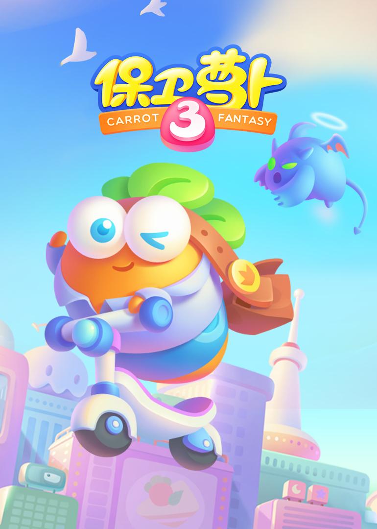 简介:保卫萝卜3是一款制作精美的超萌塔防游戏,在抵御怪物攻击的过程