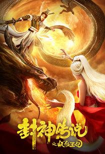 封神传说之妖狐王妃