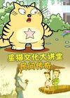 星猫文化大讲堂-民间传奇