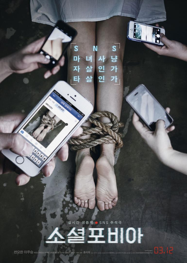 社交恐惧症