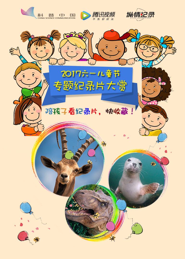2017六一儿童节专题纪录片大赏
