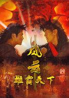 《风云雄霸天下 粤语》电影海报