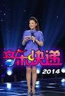 音乐快递(20141112)