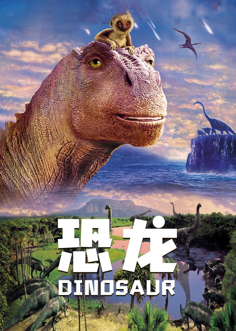恐龙[国语版]
