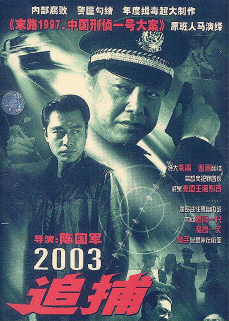 追捕 2003版