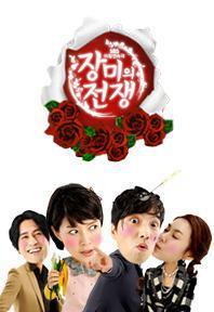 玫瑰的战争(2004)