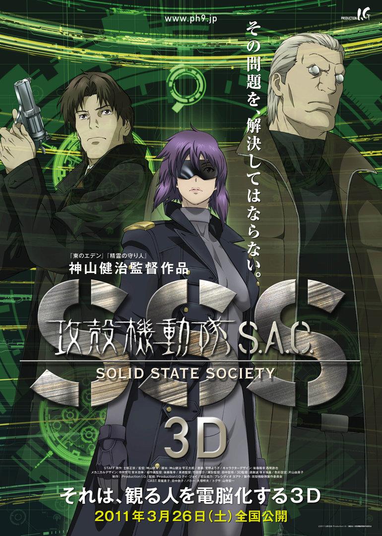 攻壳机动队 剧场版4 S.A.C. SSS 3D